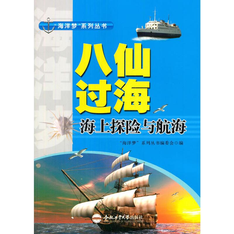 """【正版】(青少年""""海洋梦""""系列丛书)八仙过海――海上探险与航海"""