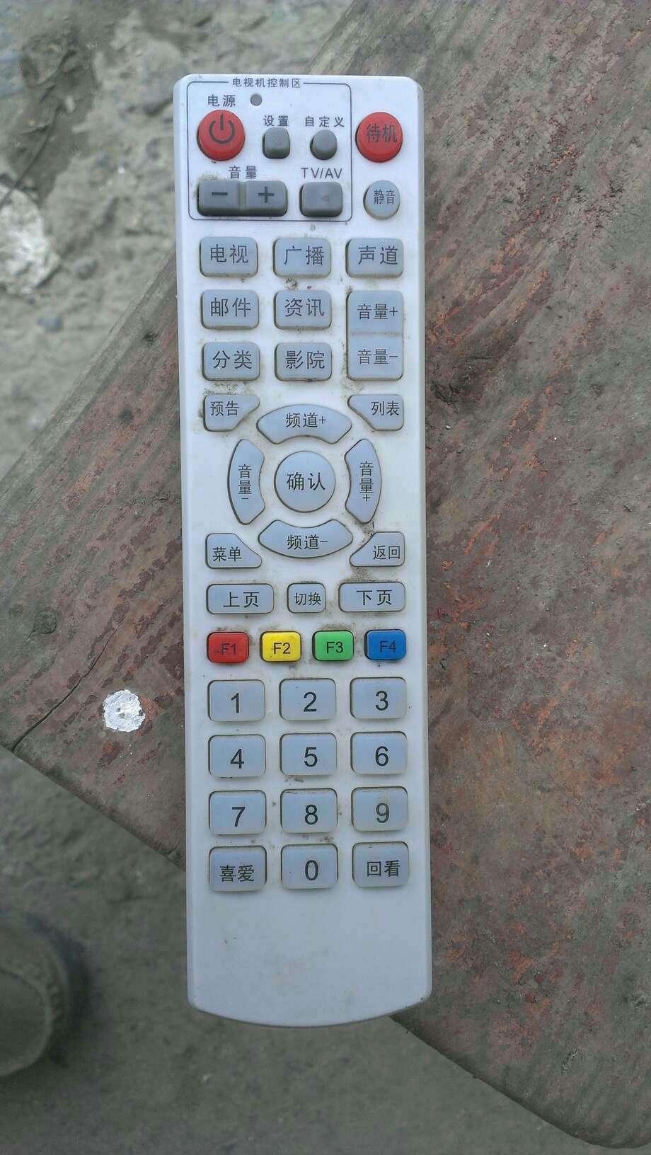 西藏自治区拉萨数字电视广电网络机顶盒遥控器