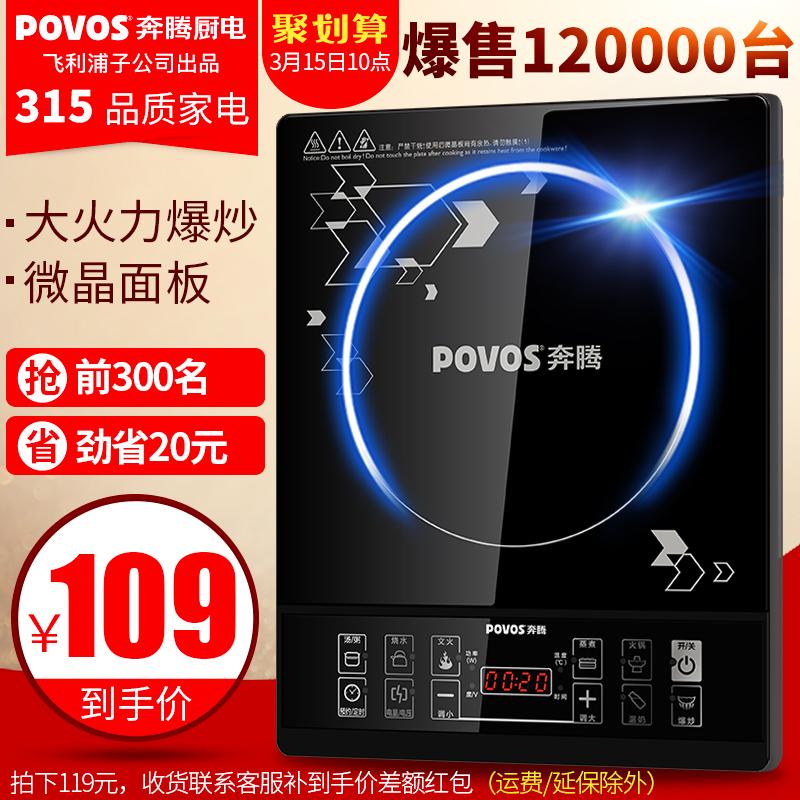 Povos/ галоп PIB12/CH2026 умный электромагнитная печь большой пожар сила домой блюдо кухня специальное предложение подлинный