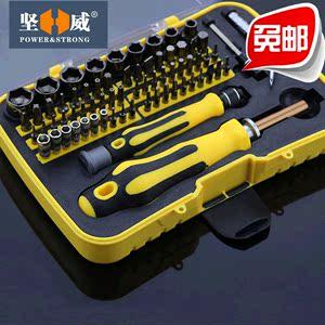 多功能螺丝刀套装套筒组合拆机维修手机电脑电器起子套装