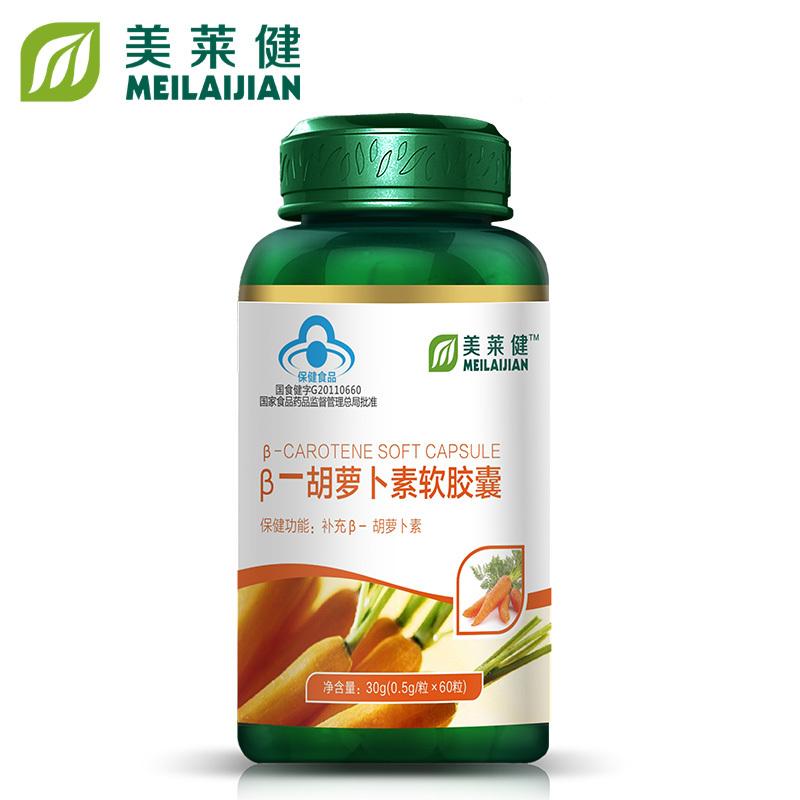 美莱健 β-胡萝卜素软胶囊 0.5g/粒*60粒天然维A鸡皮肤眼睛营养品