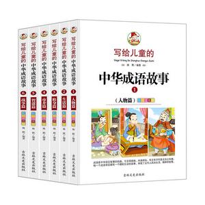 儿童中华成语故事大全注音版课外书必读