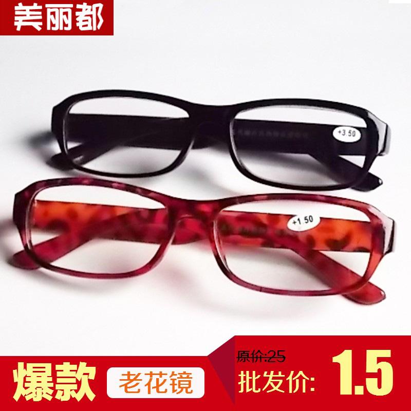 热卖磁疗老花镜品牌高档超轻时尚树脂老花眼镜批 发男女不带磁铁