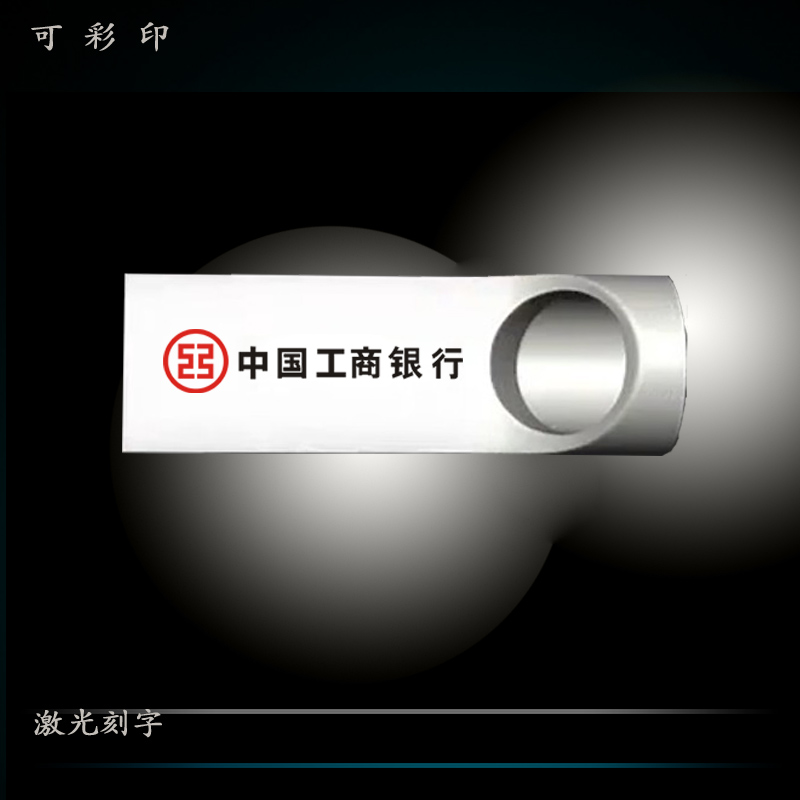u盘定制广告宣传创意礼品公司展会礼品U盘4gb优盘刻字订制金属U盘