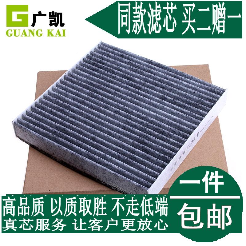 适配长安欧力威空调滤芯 欧力威 活性炭空调滤清器 冷气格空调格