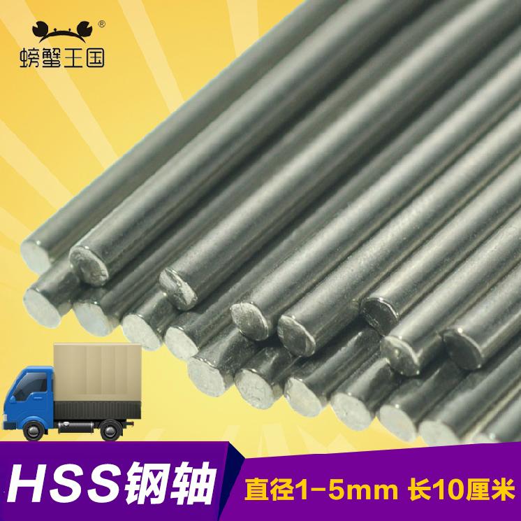 DIY игрушка автомобиль ось HSS много стали быстрорежущая сталь ось белый стальной автомобиль ось шатун долго 100mm диаметр 1-5mm