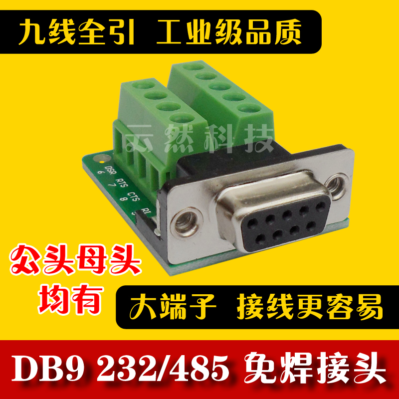 Мужской и женский DB9-M2-адаптер пластина RS232 модуль G2 последовательные терминалы DR9 weld свободный последовательный порт 485 адаптер