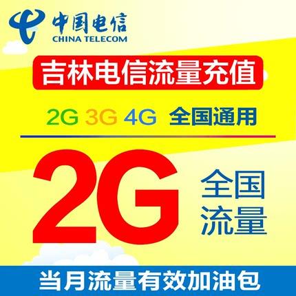 吉林电信流量充值2G 手机流量加油包 全国通用 jl dq 2g