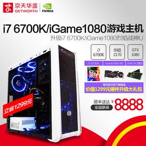 京天华盛i7 6700K/GTX1080独显VR游戏台式主机组装DIY电脑主机