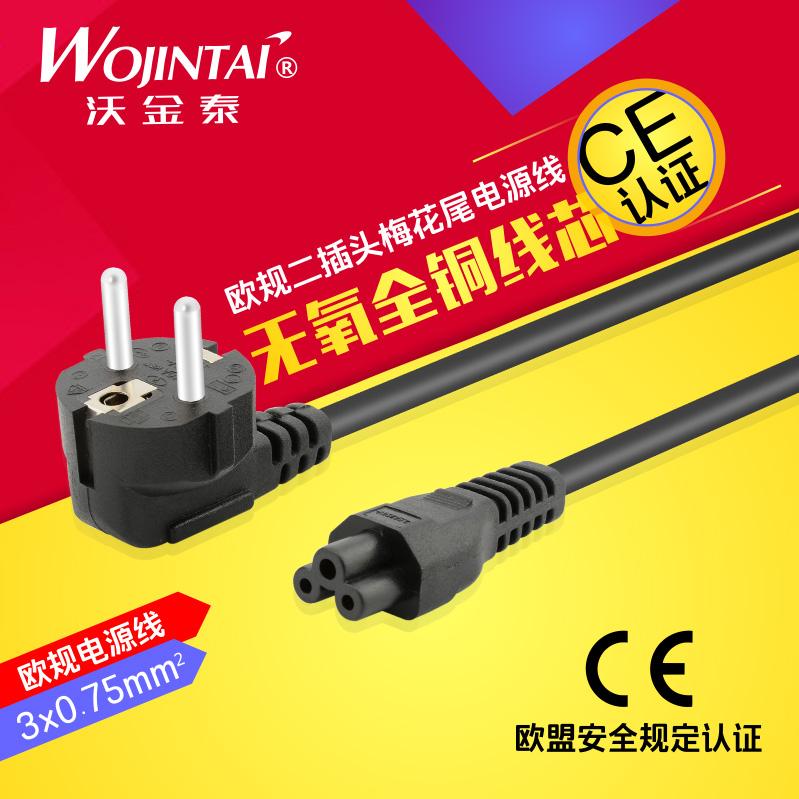 欧规CE认证 全铜线芯 欧标机箱笔记本电源线 梅花尾 三孔0.75平方