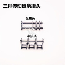 Short pitch roller chain three row connector 4 min 5 min 6 min 08b-3 10A-3 12a-3 full-connection half connector