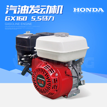 Original Genuine Honda GX160 gasoline engine four-stroke single-cylinder engine agricultural spray polishing engineering machinery