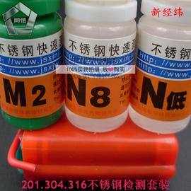 促销 新经纬不锈钢检测药水201 304 316化验检验真假不锈钢测定液
