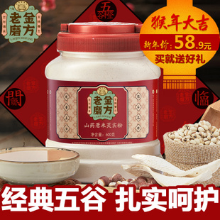 Lao Jin grinding side yam porridge Gorgon barley flour barley flour cooked whole grains brewed into tea powder 600g Powder Mountain