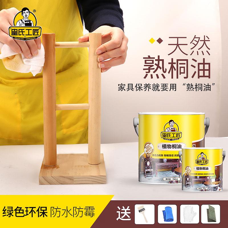 皇氏工匠植物桐油 防水防腐 熟桐油 防腐木油木清油木器漆
