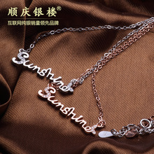 Authentic sunshine letter silver chain necklace S925 clavicle platinum plating rose gold ornaments to send girls in summer