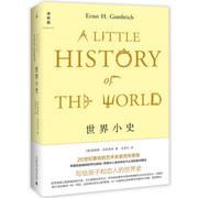 正版現貨 世界小史 精 英 恩斯特·貢布里希 回顧歷史 世界通史 新華書店暢銷書籍 博庫網