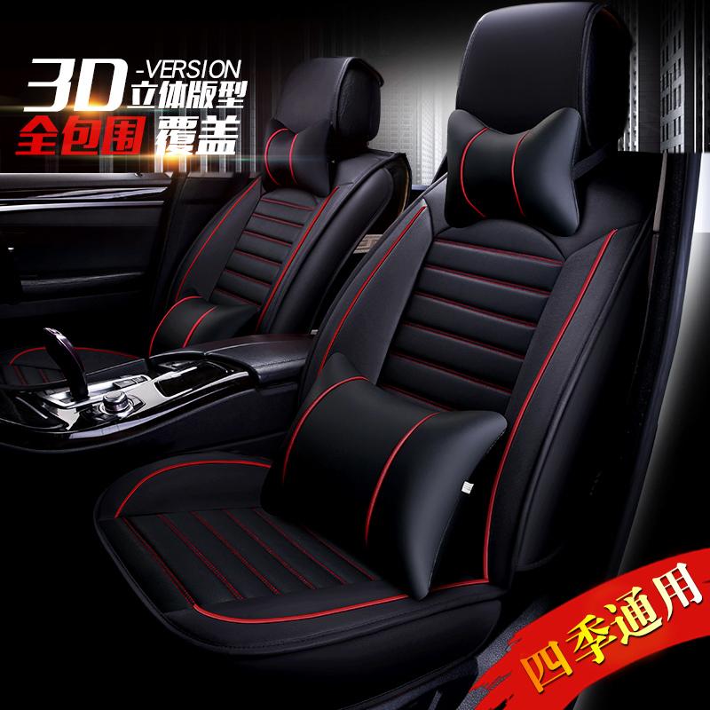 一汽奔腾B30 B50 B70 X40 X80汽车座套四季通用皮革全包围座椅套
