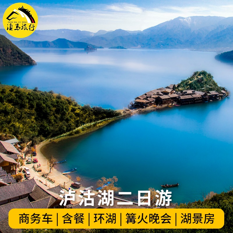 Yunnan horse travel Lijiang tour Lugu Lake two day tour pure business car Lake View Room dear Inn