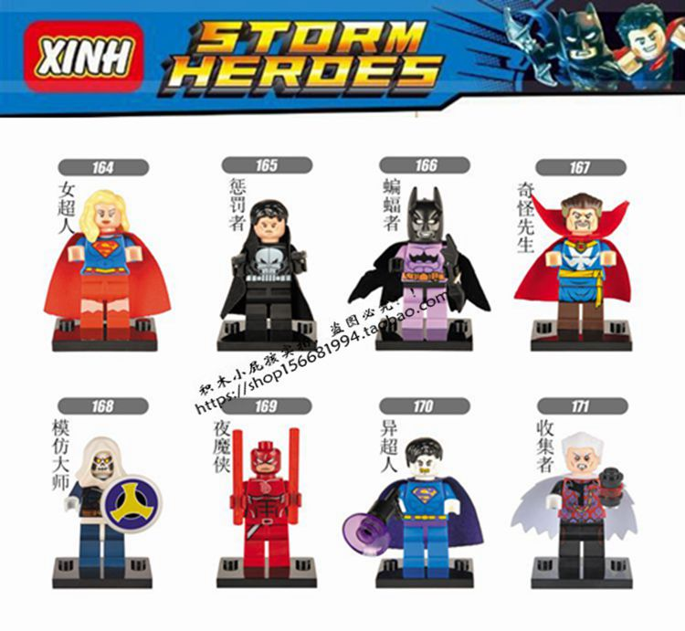 欣宏人仔164-171女超人惩罚收集者蝙蝠侠模仿大师夜魔侠拼装积木