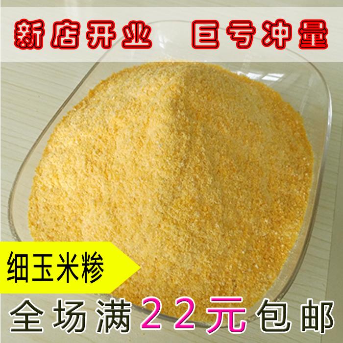 玉米糁农家自产250g 黄河滩细玉米糁 渣 无添加粗玉米面 满额包邮