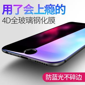 蘋果6鋼化膜iPhone6sPlus手機4D全屏全包邊藍光6s玻璃4.7防摔六s...