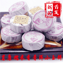 Buy 3 get 1 nameplates, glutinous rice sweet tea 500 g glutinous rice sweet glutinous rice sweet tea pu 'er tuo tea