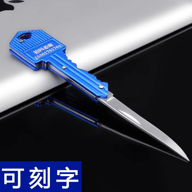 男士钥匙扣小刀汽车挂件定制钥匙链不锈钢女款锁匙扣创意实用
