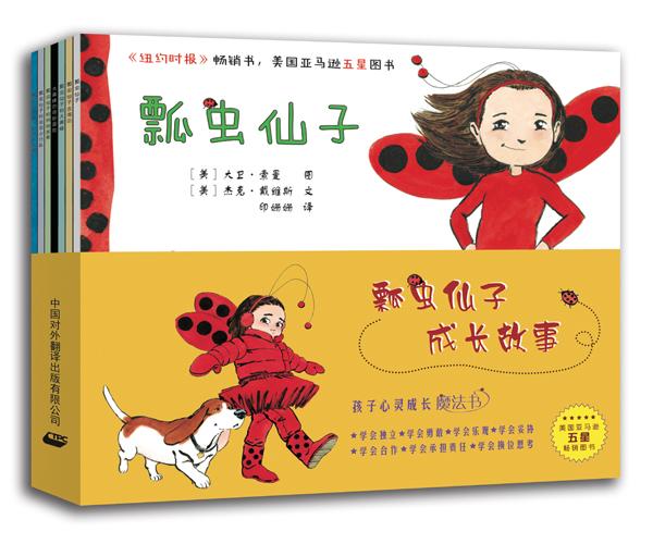 中译绘本 瓢虫仙子3-6岁美国纽约时报书国外绘本早教成长故事书全7册正版 海润阳光