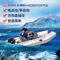 Hider Sea speedboat rubber dinghy motor front hard bottom kayak inflatable boat thickened fishing boat rushing boat