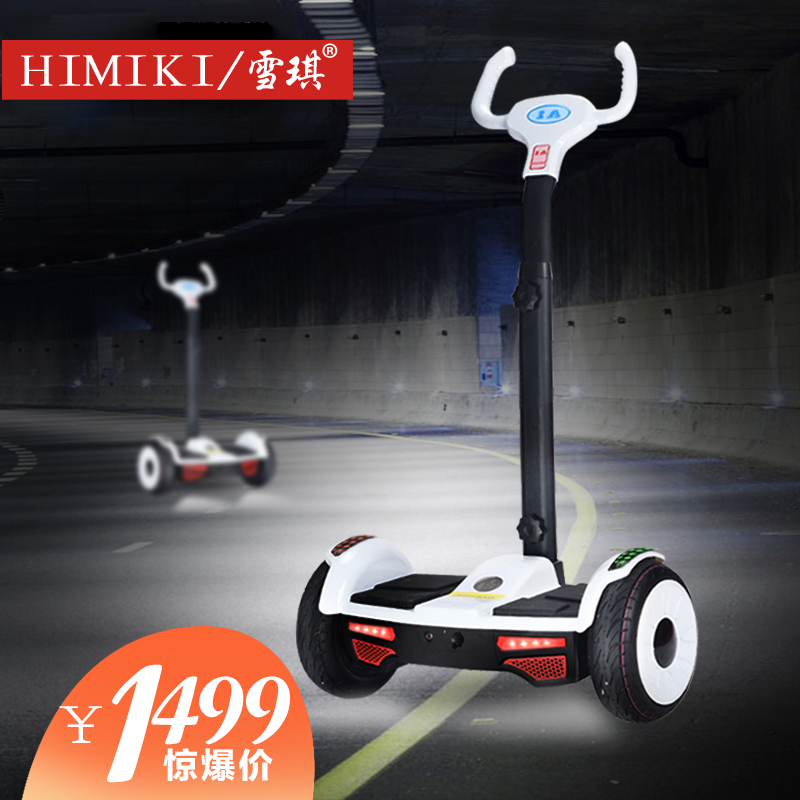 HIMIKI/ снег самоцвет умный электрический баланс автомобиль с помогите двухполюсный круглый телесное ощущение автомобиль для взрослых ребенок поколение шаг помогите поляк