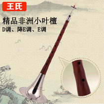 Wang Shi professional playing class lobular sandalwood instrument full set of beginners primer size number BCDEFG
