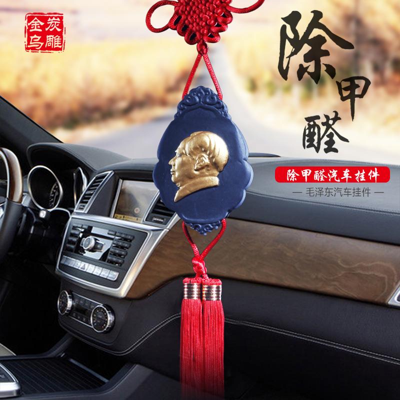金乌炭雕活性炭雕毛泽东汽车挂件后视镜饰品毛主席创意车内吊坠