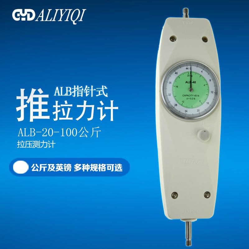 艾力正品 指针式 推拉力计 ALB-20/40/100公斤 拉压测力计 双显示