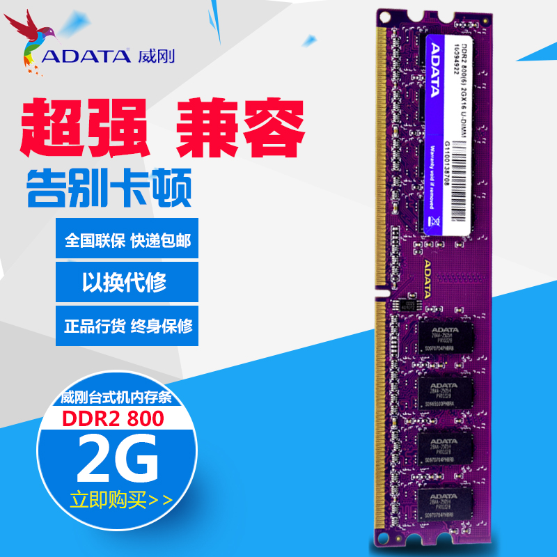 adata / data colorful 2g ddr2 800 compatible desktop memory genuine 533 667