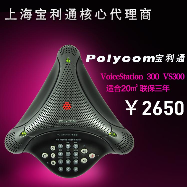 Сокровище прибыль через (POLYCOM) звуковая частота конференция система телефон VoiceStation 300 VS300