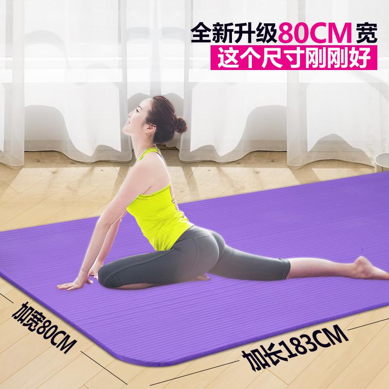 無味加寬80CM瑜伽墊加長健身墊初學者防滑 墊加厚10mm瑜珈墊男