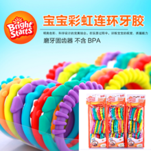 The Bright rainbow circle starts baby QQ serial grinding fang aprons finger ring in the New Year gift