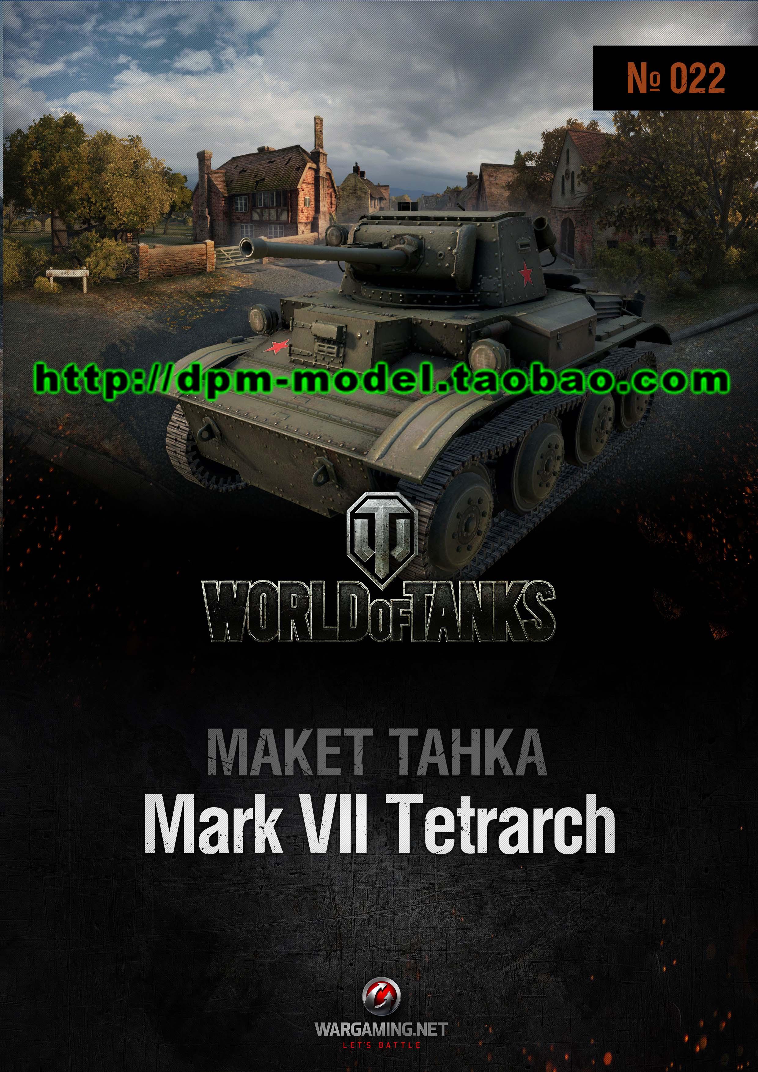 戦車の世界Mark.VIITetrarch 1:72 1:35印刷版DPM紙モデル