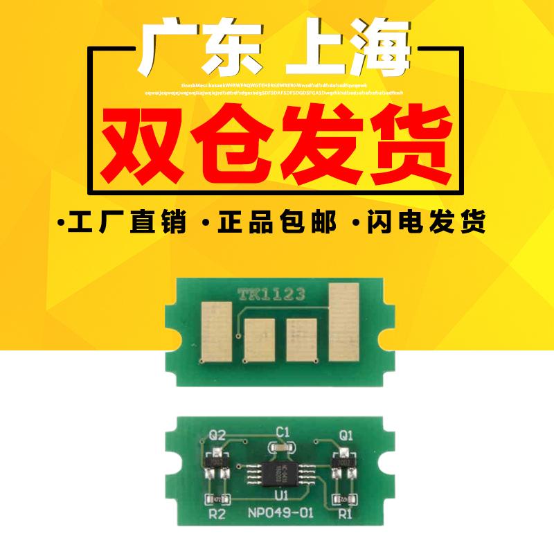 通众适用京瓷TK1113芯片FS-1040 1060DN 1020 1120 1125 1025MFP M1520h M1025d/PN TK1123 TK1128粉盒芯片