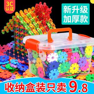 雪花片积木儿童大号加厚1000片益智拼插幼儿园男女孩玩具3-6周岁