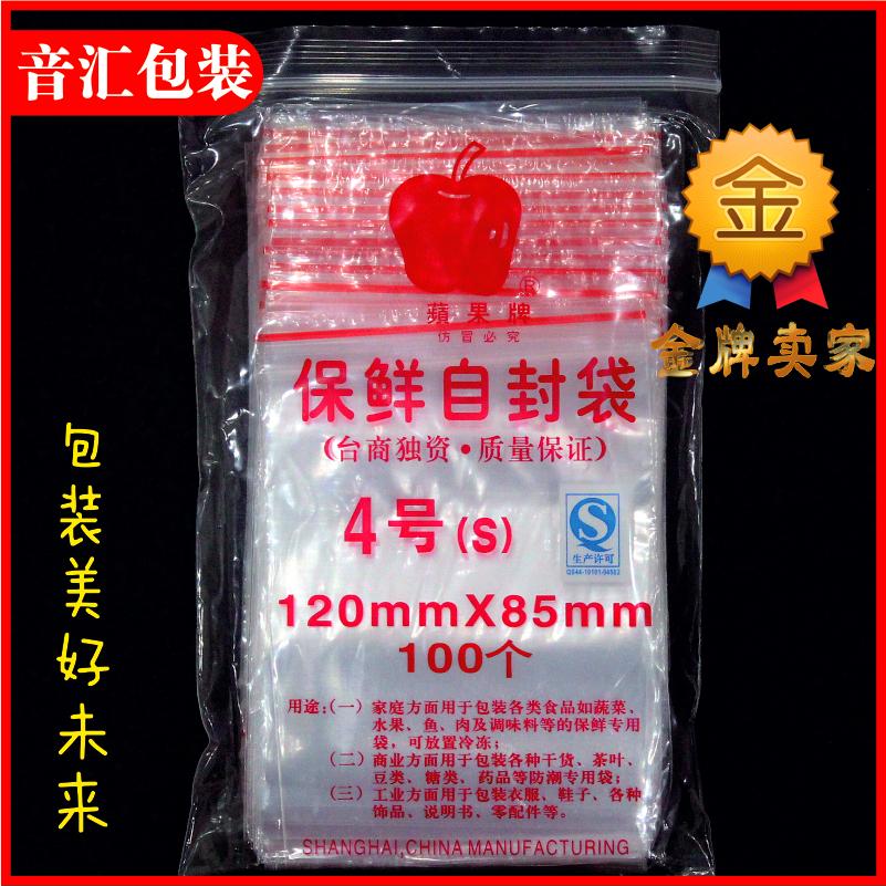 苹果牌自封袋批发 4号密封袋 包装食品袋 PE加厚塑封袋 100只装