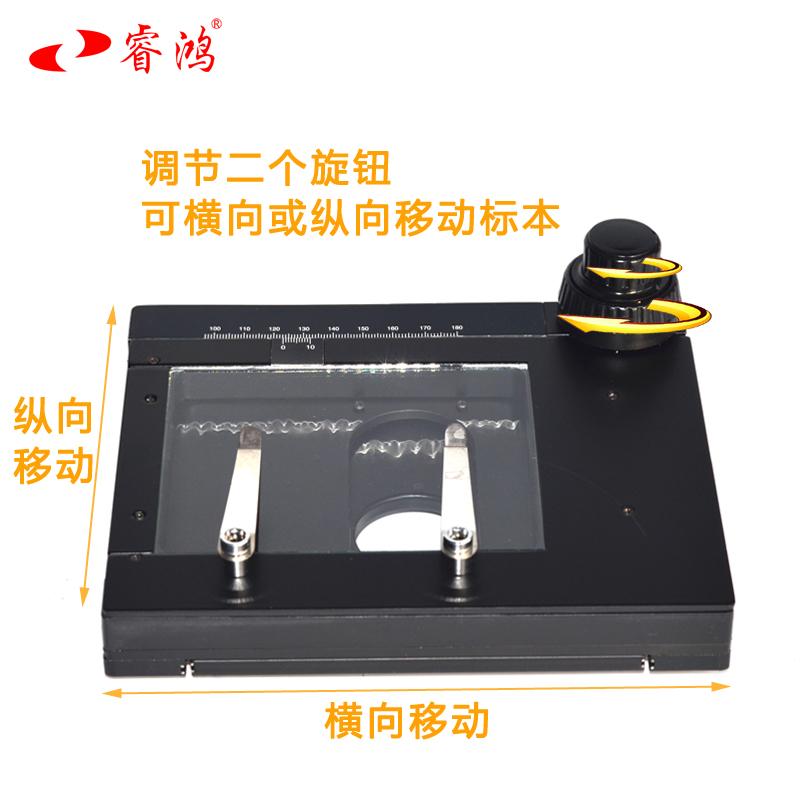 显微镜移动平台 XY导轨 横向纵向移动 台式数码显微镜体视显微镜