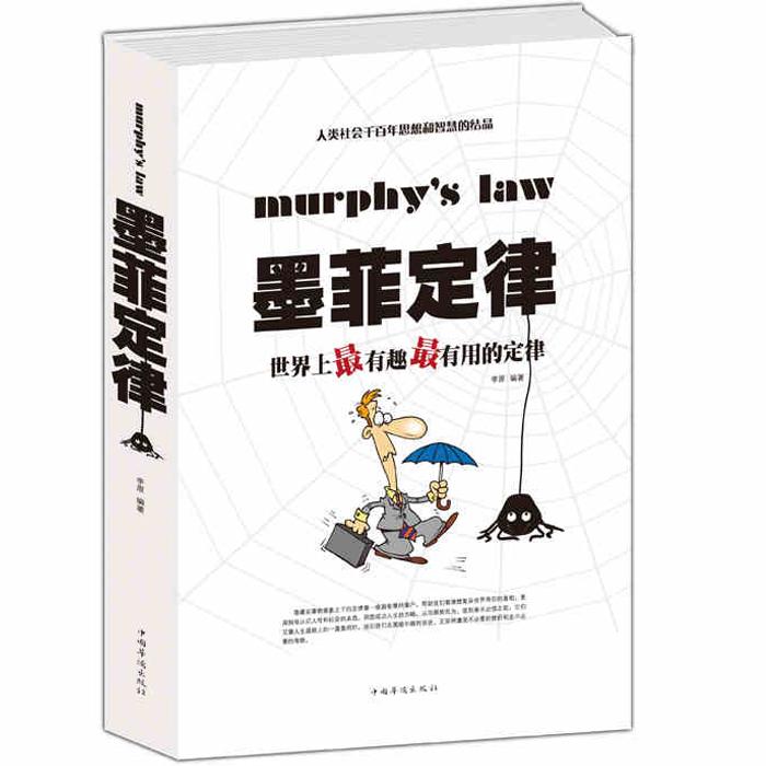 **励志畅销书《墨菲定律 世界上*有趣*有用的定律/超值白金版》社科 心理学 200多个经典定律从千变万化的生活中所的精华