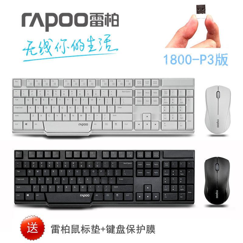 雷柏1800p3 无线套装 键盘鼠标笔记本/台式机/电视套装 防水包邮