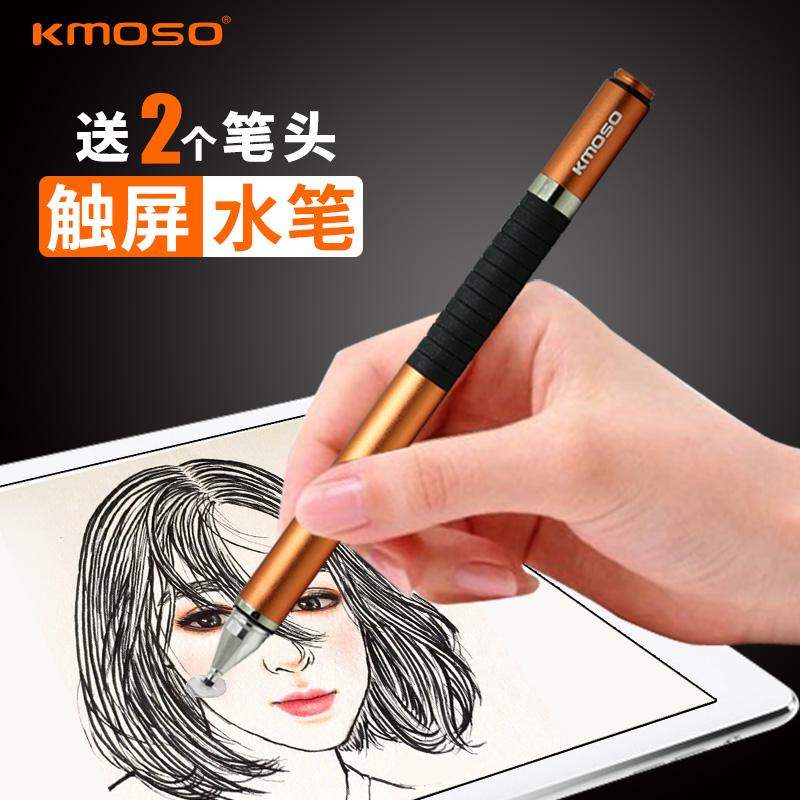 Kmoso двойной стилус коснуться экран карандаш эндрюс apple, телефон iPad общий живопись коснуться емкость