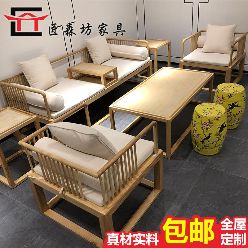 New Chinese style solid wood sofa combination reception hall leisure negotiation single sofa chair modern Zen log sofa