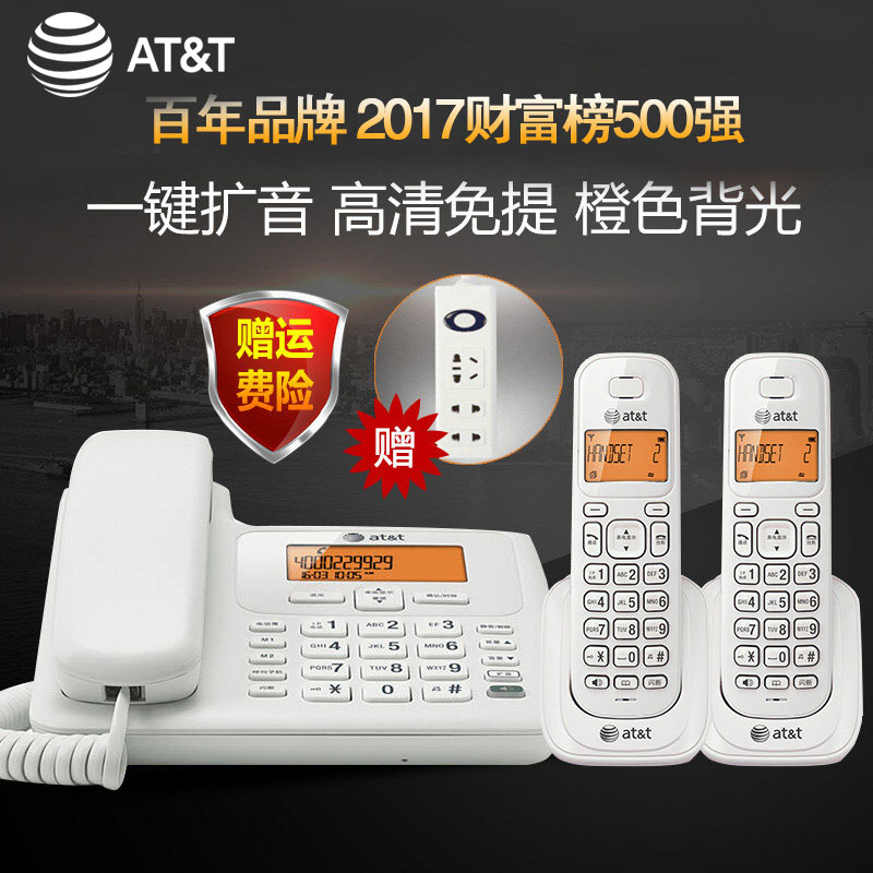 at&t34109无绳电话机固话家用子母机固定创意座机办公无线老人机
