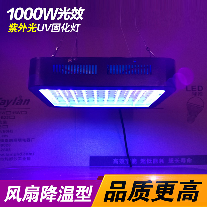 led无影胶UV胶固化灯 UV油墨绿油印刷晒版灯 大功率紫外线固化灯
