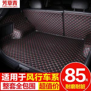 东风风行景逸LV S50 SUV景逸X3景逸X5 XL XV汽车全包围后备箱垫子